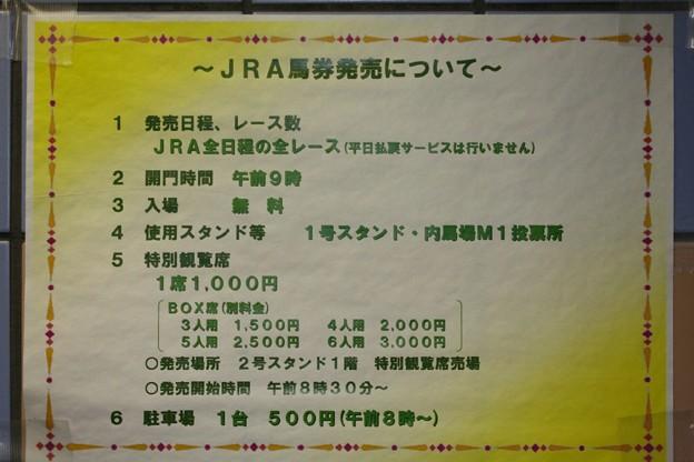 19 JRAの馬券発売要綱