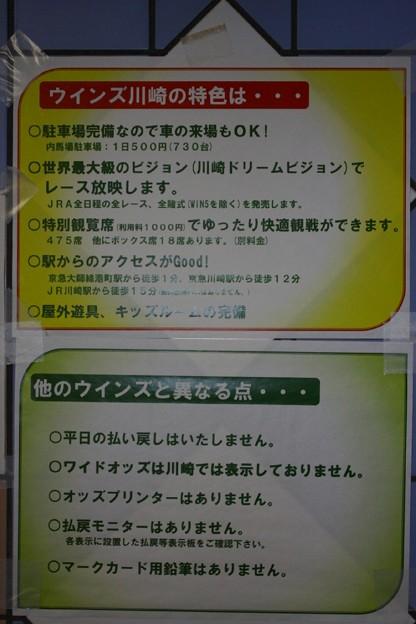 20 WINS川崎の特徴