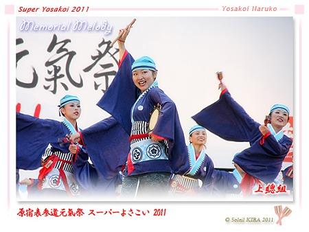 上總組_25 - 原宿表参道元氣祭 スーパーよさこい 2011