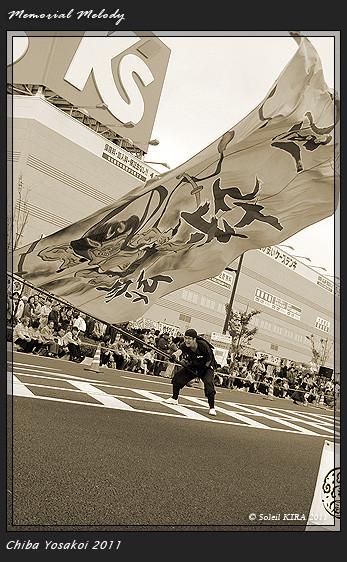 写真: 舞粋風_02 - ちばYOSAKOI 2011