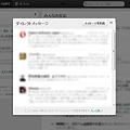 写真: 新Twitter公式WEBのDM