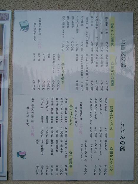 蕎亭松庵2010.06 (21)