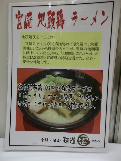 麺道 極2012.01 (02)