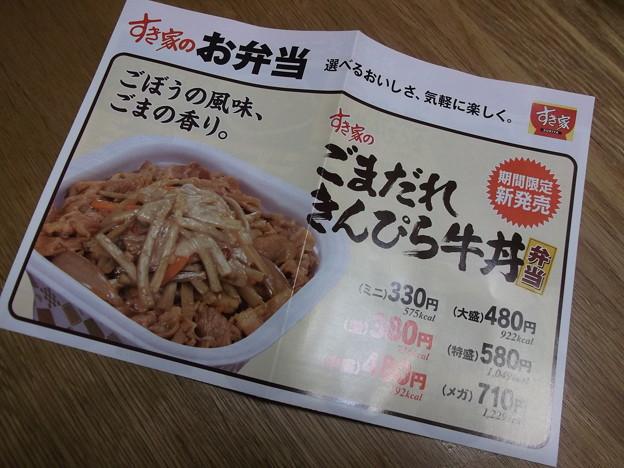すき家431号境港店2012.05 (7)