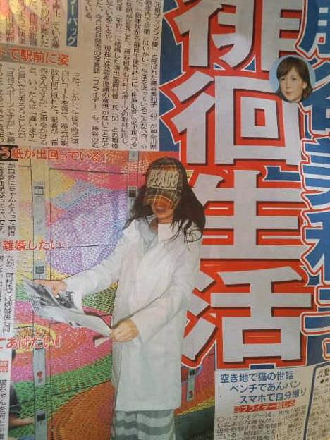 藤谷 美和子