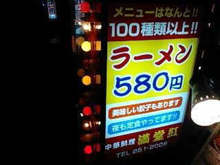 写真: 120312_2009~0001