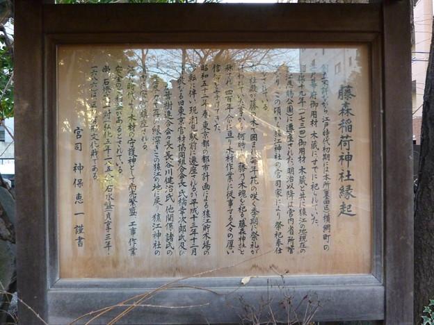 藤森稲荷神社(猿江神社 内) 13