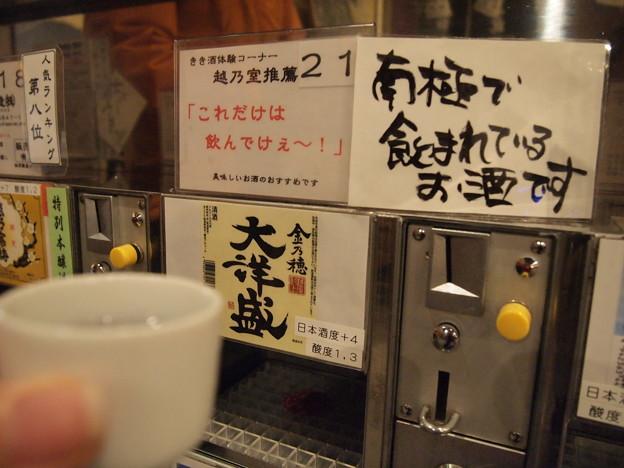 越後湯沢 日本酒試飲2