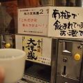 Photos: 越後湯沢 日本酒試飲2