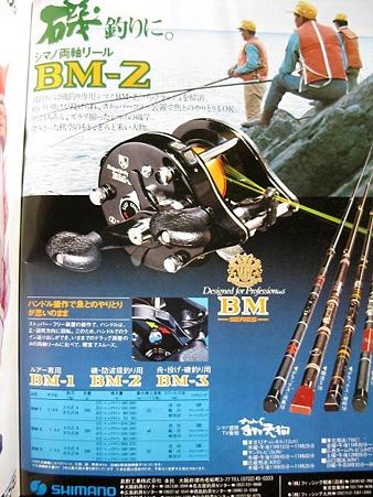 シマノ BMシリーズ