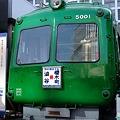 写真: 渋谷駅 青ガエル