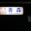 寝台特急日本海 行先表示幕