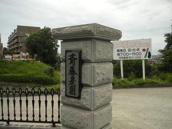 斉藤農園1