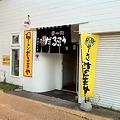 Photos: ラーメンだるまや網走店 外観