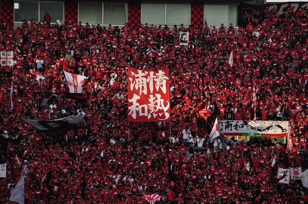 浦和の赤い情熱_埼玉スタジアム2002_DSC_7649