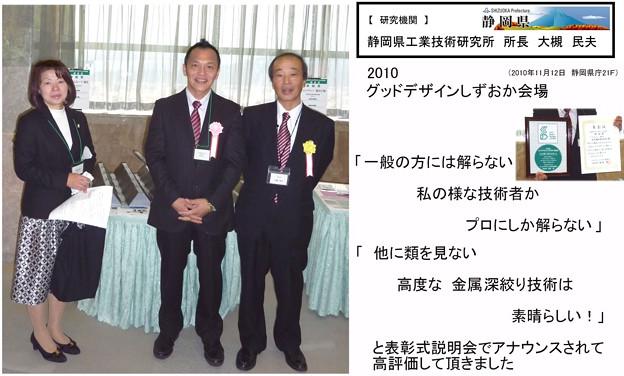 >>グッドデザインしずおか受賞<< 静岡県工業技術研究所 大槻民夫 所長