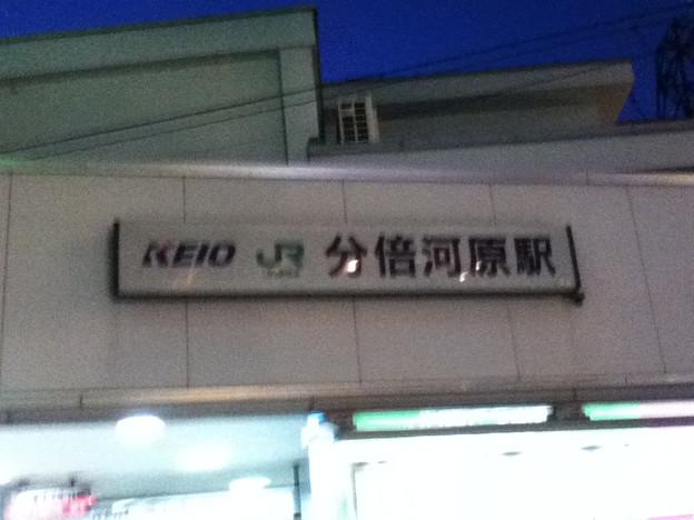 南部線京王線分倍河原駅の案内板(4)