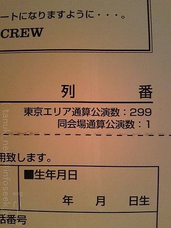 111006-THE ALFEE 八王子 (8)