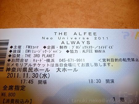 111130-THE ALFEE カナケン チケ (2)