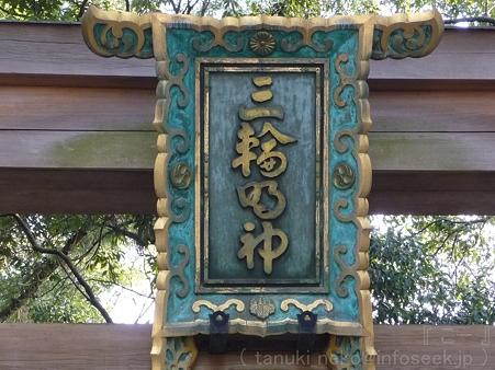 111229-三輪山 大神神社 (9)