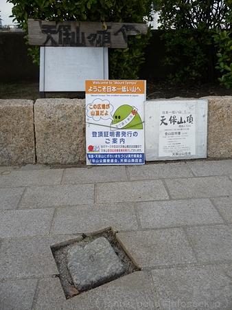 120306-天保山 (9)