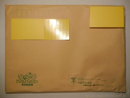 120325-ぴたポン クリアファイル (1)