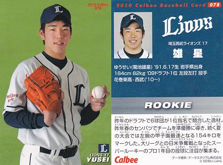 プロ野球チップス2010No.078雄星