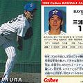 写真: プロ野球チップス1998No.077三浦大輔(横浜ベイスターズ)