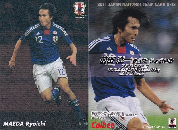 日本代表チップス2011N-13前田遼一(ジュビロ磐田)