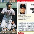 写真: プロ野球チップス1998No.084高橋由伸(読売ジャイアンツ)