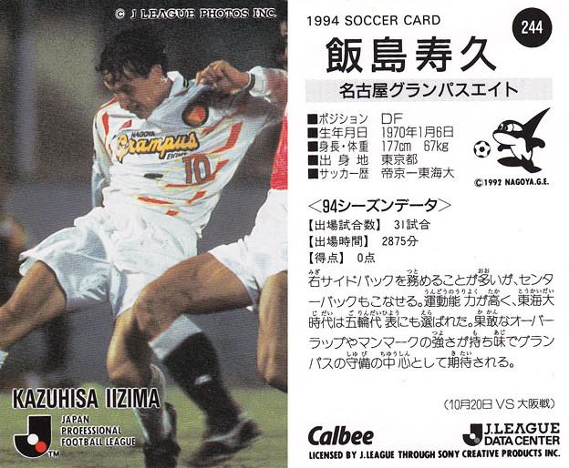 Jリーグチップス1994No.244エラー飯島寿久(名古屋グランパスエイト)