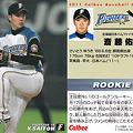 写真: プロ野球チップス2011No.098斎藤佑樹(北海道日本ハムファイターズ)