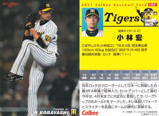 小林宏 (カーリング選手)の画像 p1_24