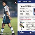 Photos: Jリーグチップス1998No.048山下芳輝(アビスパ福岡)