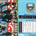 Photos: Jリーグチップス2006C-06チェックリスト(川崎フロンターレ)