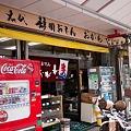 写真: 名代 静岡おでん おがわ