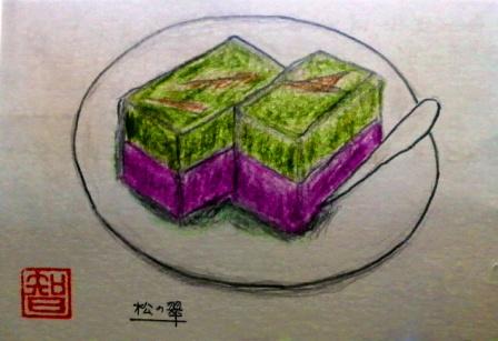 和菓子・「松の翠」
