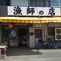 Photos: 旅人には有名な噂のお店