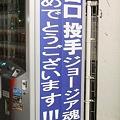 写真: 駅の自販機に貼ってあった