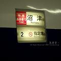 Photos: 371系字幕