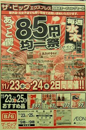 the big ex mukoujima-231123-4