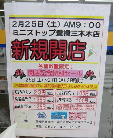 ministop toyohashi sanbongiten-240225-5