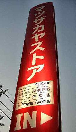 松坂屋ストア千代田店 8月25日(金)オープン-1