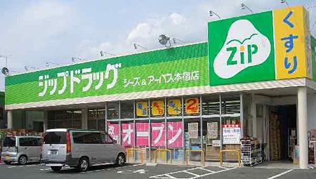 ジップドラッグ シーズ 本宿店 2006年8月25日(金)リニューアルオープン-180827-1