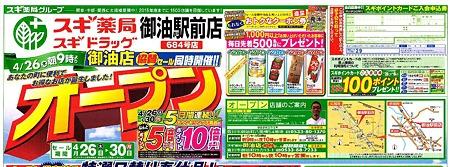 sugi yakkyoku-240426 to-1