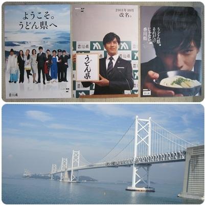 20111112 うどん県