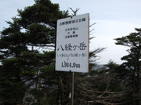 c-110504-150051 八経ヶ岳