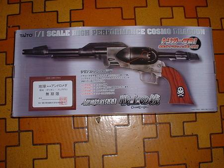 タイトー 大人プライス銀河鉄道999「戦士の銃 コスモドラグーン」 外箱 裏面 Doburoku-TAO