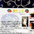 Photos: NewYearCard_Kazume-san-Jan2012