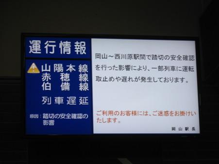 岡山駅運行情報モニター